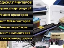 Заправка и восстановление картриджей для лазерных принтеров